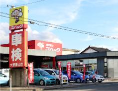 コバック大野勝山店